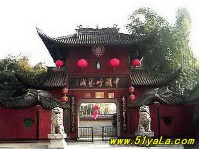 青神中国竹艺城