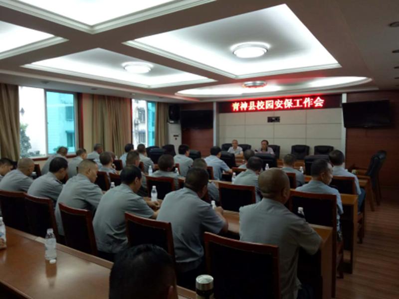 青神县召开校园安保工作会