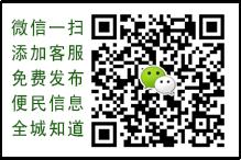 添加本站客服,即可免费发布各类便民信息
