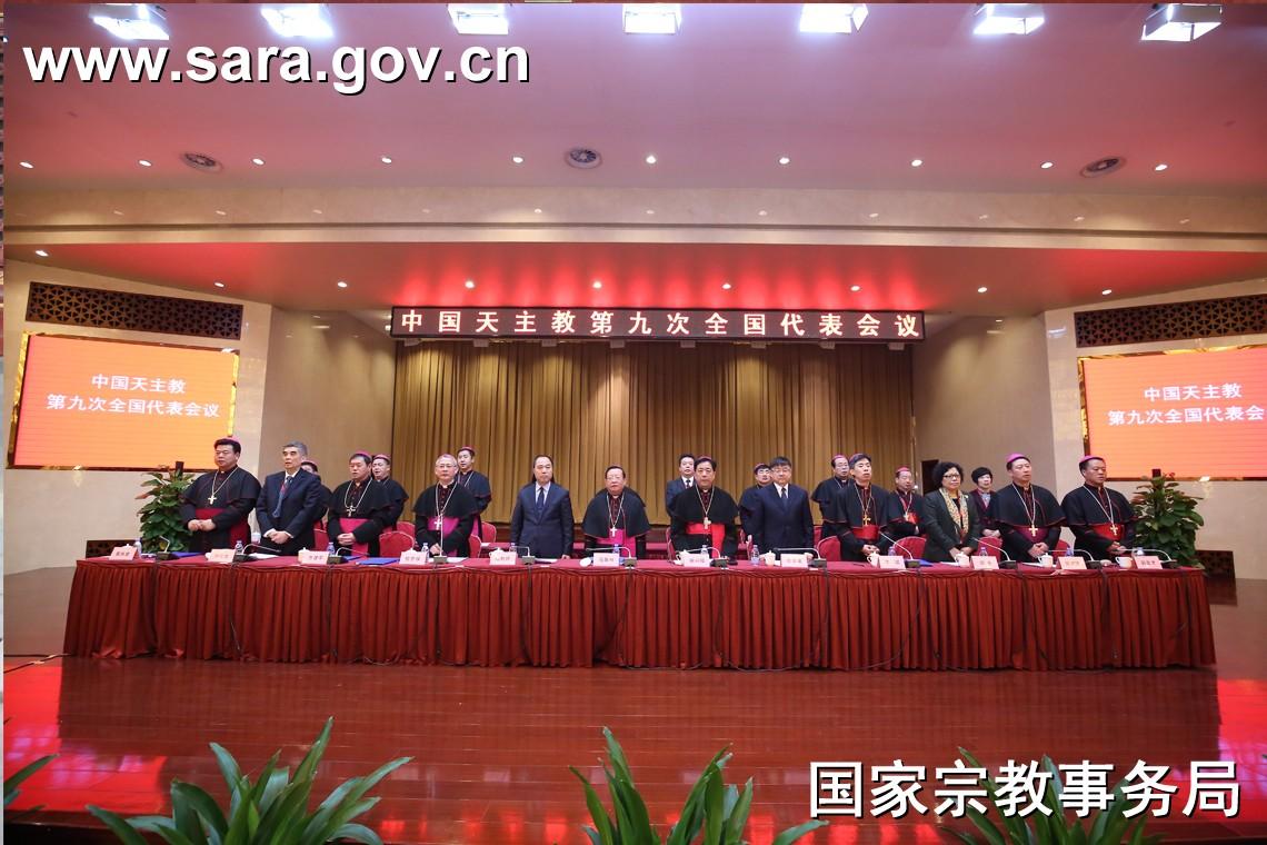 中国天主教第九次全国代表会议胜利闭幕