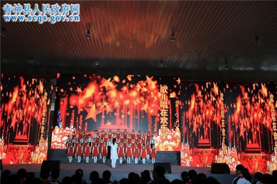 青神县第四届中小学艺术节圆满闭幕